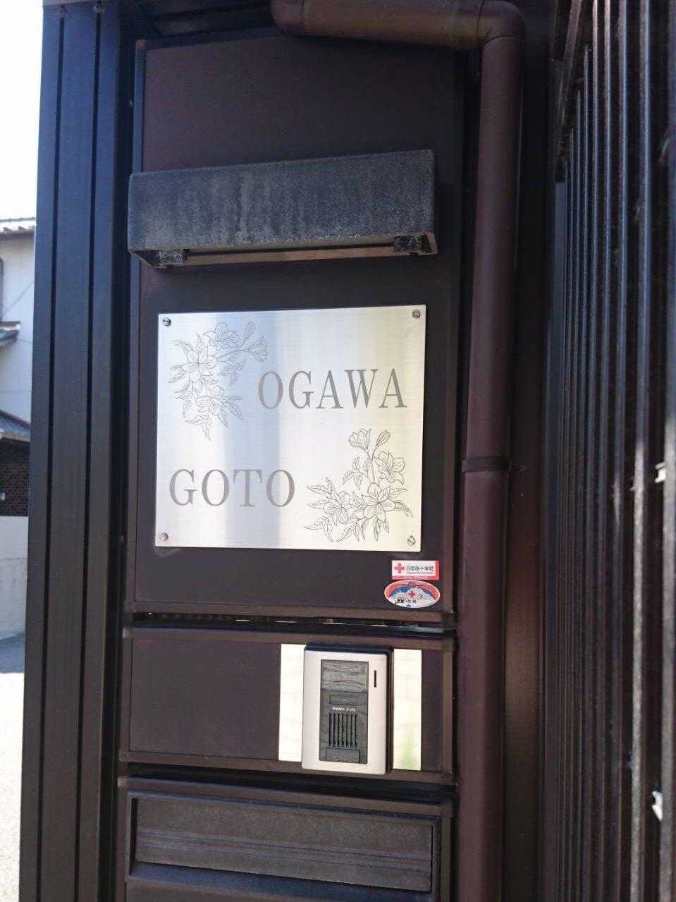 出産祝いや新築の表札など、愛知県のサンドブラストならお任せください♪